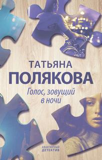 Полякова Татьяна - Я и Владан Марич 05. Голос, зовущий в ночи