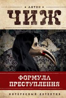 Чиж Антон - Родион Ванзаров 04. Формула преступления