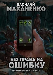 Маханенко Василий - Мир измененных 01. Без Права на Ошибку