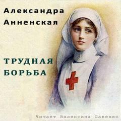 Анненская Александра - Трудная борьба