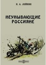 Лейкин Николай - Неунывающие россияне
