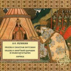 Пушкин Александр - Сказки. Лирика