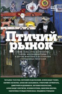 Птичий рынок (Сборник)