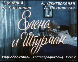 Липскеров Дмитрий - Елена и Штурман