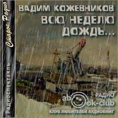 Кожевников Вадим - Всю неделю дождь