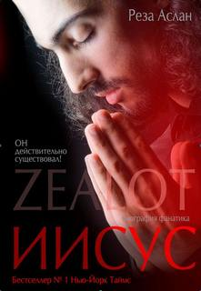 Аслан Реза - Zealot. Иисус: биография фанатика