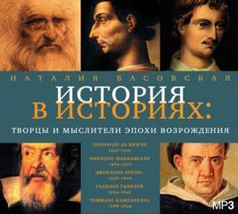 Басовская Наталия - Творцы и мыслители эпохи Возрождения