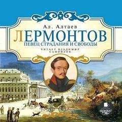 Алтаев Ал - Лермонтов. Певец страдания и свободы