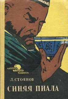 Стоянов Леонид - Синяя пиала