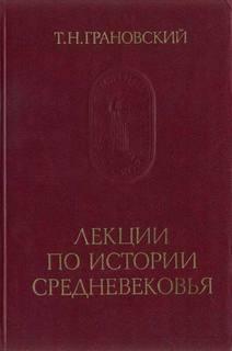 Грановский Тимофей - Лекции по истории Средневековья