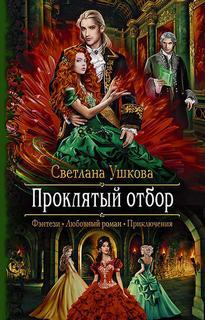 Ушкова Светлана – Проклятый отбор