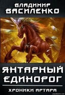 Василенко Владимир - Хроники Эйдоса. Артар 05. Янтарный Единорог