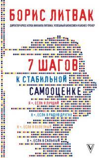Литвак Борис - 7 шагов к стабильной самооценке