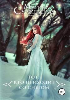 Суржевская Марина – Тот, кто приходит со снегом