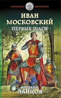 Ланцов Михаил - Иван Московский. Первые шаги