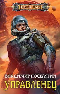 Поселягин Владимир - Космический скиталец 03. Управленец