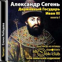 Сегень Александр - Державный Государь Иван III. Книга 1