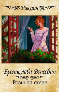Вонсович Бронислава – Королевства Рикайна 16. Розы на стене