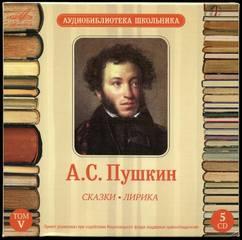 Пушкин Александр - Сказки. Лирика (5 CD Box)