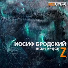 Бродский Иосиф - Письмо генералу Z