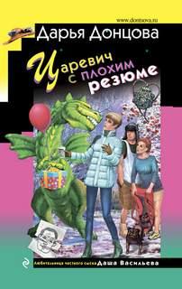 Донцова Дарья - Любительница частного сыска Даша Васильева 59. Царевич с плохим резюме
