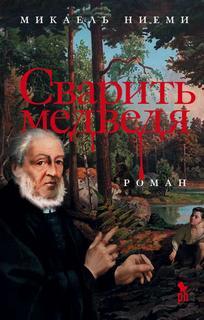 Ниеми Микаель - Сварить медведя