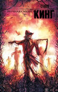 Кинг Стивен - Ночная смена (сборник)