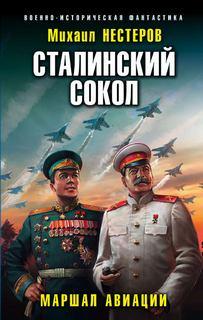 Нестеров Михаил - Сталинский сокол 05. Маршал Авиации