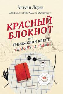 Лорен Антуан - Красный блокнот, или Парижский квест «Cherchez la femme»