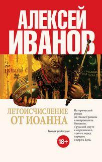 Иванов Алексей - Летоисчисление от Иоанна