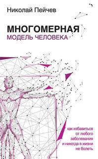 Пейчев Николай – Многомерная модель человека