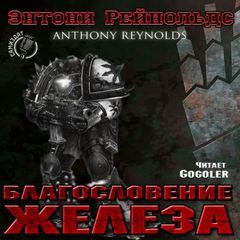 Warhammer 40000. Рейнольдс Энтони - Благословение железа