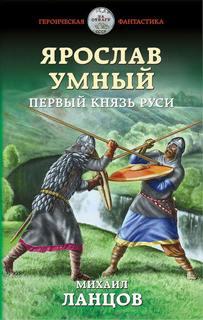 Ланцов Михаил - Ярослав Умный. Первый князь Руси