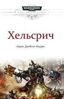 Warhammer 40000. Дембрски-Боуден Аарон - Хельсрич
