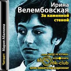Велембовская Ирина - За каменной стеной