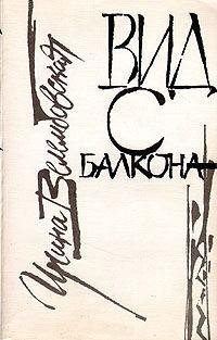 Велембовская Ирина - Вид с балкона