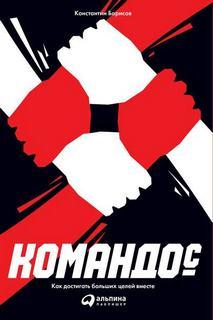 Борисов Константин - Командос. Как достигать больших целей вместе