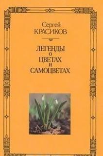 Красиков Сергей - Легенды о самоцветах