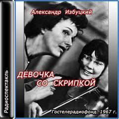 Избуцкий Александр - Девочка со скрипкой