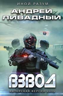 Ливадный Андрей - Иной Разум 01. Взвод