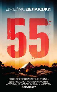Деларджи Джеймс - 55 (Пятьдесят пять)