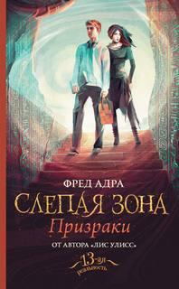 Адра Фред - Слепая зона 01. Призраки