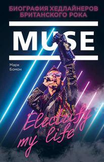Бомон Марк - Muse. Electrify my life. Биография Хедлайнеров Британского Рока