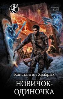 Храбрых Константин – Авантюрист 01. Новичок-одиночка