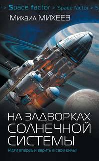 Михеев Михаил - На задворках Солнечной системы