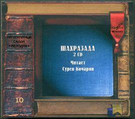 Салье Михаил - Шахразада («1001 ночь»)