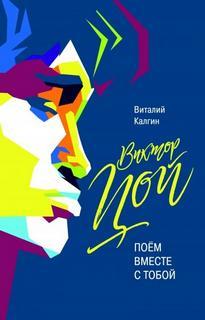 Калгин Виталий - Виктор Цой: Поём вместе с тобой