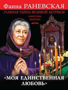 Раневская Фаина - «Моя единственная любовь». Главная тайна великой актрисы