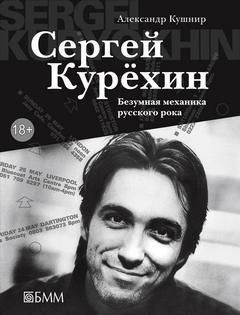 Кушнир Александр - Сергей Курёхин: Безумная механика русского рока