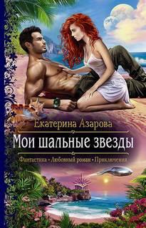 Азарова Екатерина – Курортный роман 01. Мои шальные звезды